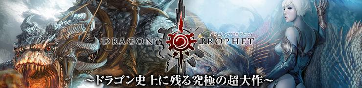 ドラゴンズプロフェットのタイトル画像1