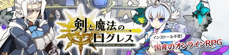 剣と魔法のログレスのタイトル画像1