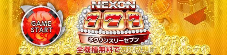 ネクソン777のタイトル画像1